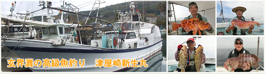 乗合い沖五目釣り津屋崎新生丸